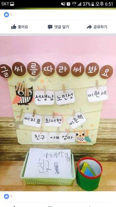 Learn Korean, Classroom Environment, Baby Education, Childcare, Classroom Management, Montessori, Diy And Crafts, Kindergarten, Projects To Try