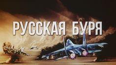 Артём Гришанов - Русская буря / Russian storm / War in Syria (English su...