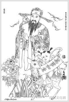 禄神 - Good Fortunes God