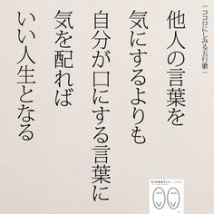 Pin by snow on クスッ Wise Quotes, Famous Quotes, Words Quotes, Inspirational Quotes, Sayings, Happy Words, Love Words, Dream Word, Japanese Quotes