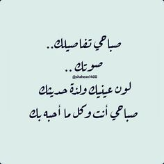 Beautiful Arabic Words, Arabic Love Quotes, Romantic Love Quotes, Morning Words, Morning Love Quotes, I Miss You Quotes, Love Quotes For Him, Sweet Words, Love Words