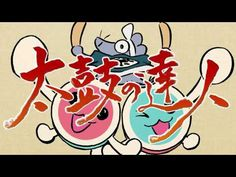 Check out this Taiko Drum Master 15th Anniversary Commercial animated by Studio Ghibli! SUBSCRIBE to TOKYOPOPTV!!!
