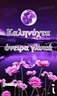 Εικόνες Καληνύχτας .. giortazo.gr - Giortazo.gr Wish, Quotes, Gifts, Quotations, Qoutes, Favors, Presents, Gift, Shut Up Quotes