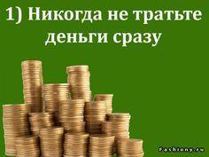 Трюки, помогающие привлечь деньги