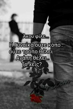 Greek Quotes, My Memory, True Words, My Man, Of My Life, Love Quotes, Letters, Messages, Memories