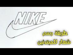 رسم سهل طريقة رسم شعار نايك Nike رسومات سهله وجميله تعليم الرسم How To Draw The Nike Logo Youtube Tech Company Logos Company Logo Logos