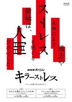 NHKスペシャル キラーストレス | kazepro Japanese Bento Box, Japanese Typography, Logo Design, Graphic Design, Banner Template, Typography Poster, Wedding Paper, Banner Design, Packaging Design