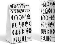 Une identité africaine de toubab russe / Conception . Identité . Russie / étapes: design & culture visuelle