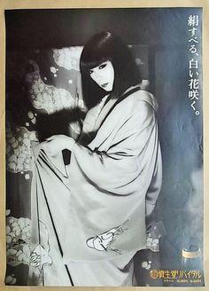 Sayoko Yamaguchi for Shiseido Yamaguchi, Japanese Beauty, Japanese Girl, Japanese Style, Geisha Art, Summer Kimono, Japanese Poster, China Girl, Japanese Models