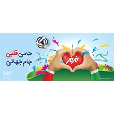 مزمز، حامی قلبیِ جام جهانی  Client: MazMaz Ad Agency: 360º Creative Solutions Copywriter: Farshid Shahidi Art Director: Pooya Habibian June 2014 © #360ad