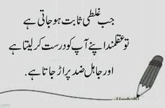 Sufi Quotes, Urdu Quotes, Wisdom Quotes, Me Quotes, Image Poetry, Love Poetry Images, Cute Funny Quotes, Great Quotes, Motivational