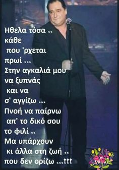 Έτσι σ αγάπησα, να το θυμάσαι.... Mr Big, Love Others, Just Love, Lyrics, How Are You Feeling, Feelings, Music, Quotes, Musica
