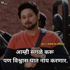 Attitude Status, Attitude Quotes, Life Quotes, Marathi Status, Marathi Quotes, Heart Images, Sonam Kapoor, True Words, Motivation