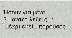 Big Words, Small Words, Great Words, Breakup Quotes, Meaning Of Life, Greek Quotes, True Words, True Stories, Philosophy
