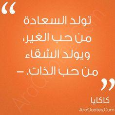 كاكايا : تولد السعادة من حب الغير، ويولد الشقاء من حب الذات. -