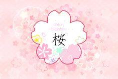 はんなりと可憐な桜やリアルで透明感のある桜、桜並木に使える樹木の桜など一年を通して需要のある無料の桜イラスト14点をピックアップ。ai形式のイラストもあります。画像クリックでダウンロードページに移動します。 Japanese Style, Cherry Blossom, Japan Style, Japanese Taste, Japan Fashion, Cherry Blossoms