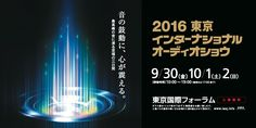 We will attend at the Tokyo International Audio show 2016 with our Japanese partner Yukimu Corp. during the next week end (Sep. 30th - Oct. 2nd) http://iasj.info/tokyo-international-audio-show/2016/ #bassocontinuo #tokyoshow #japan #hifishow #tokyo #yukimu #loudspeakers #audiophile #madeinitaly #audiorack #hifi #highendaudio #music #audioshow