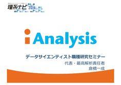 [理系ナビ]データサイエンティスト職種研究セミナー 倉橋 by Issei Kurahashi, via Slideshare