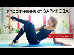 Снимаем тяжесть и напряжения в ногах / Профилактика и лечение ВАРИКОЗА // Женя Ивановна