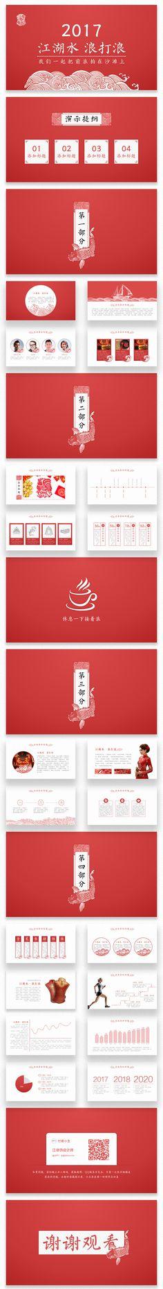 『小生诚品』高端红色中国风设计商务模板『江湖水·浪打浪』