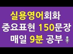 영어회화, 실용영어회화 중요표현 150문장-매일 9분 공부 - YouTube English Study, English Words, English Lessons, Language, Learning, Youtube, Languages, Youtubers, Youtube Movies