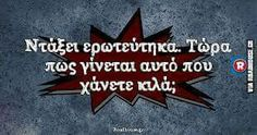 Funny Greek, Funny Quotes, Funny Shit, Diet, Food, Funny Phrases, Funny Things, Per Diem, Funny Qoutes
