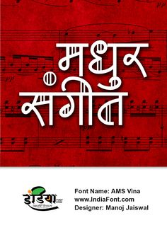 Explore the best designed posters for each font with the best typography. We are representing Marahi,Hindi Calligraphy Fonts Software to simplify the process of making calligraphy. Hindi Calligraphy Fonts, Hindi Font, Caligraphy, Font Software, Typography, Letterpress, The Print Shop, Script Fonts, Printing