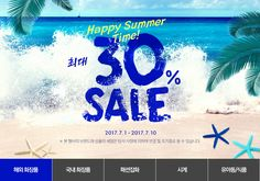 #2017년7월1주차 #소공 #해피 썸머 타임 세일 www.lottedfs.com Layout Template, Templates, Event Page, Web Banner, Banner Design, Promotion, Happy, Summer, Style