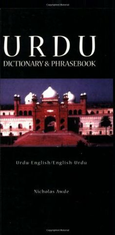 Urdu: Urdu-English, English-Urdu Dictionary & Phrasebook by Nicholas Awde