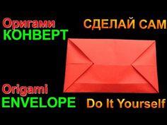 Оригами. Сделай сам простой оригами конверт из бумаги. Origami envelope.  https://www.youtube.com/watch?v=Lrvqbc3CsFU