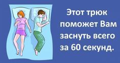 У Вас есть проблемы со сном? Этот трюк поможет Вам заснуть всего за 60 секунд. Попробуйте! http://bigl1fe.ru/2017/01/14/u-vas-est-problemy-so-snom-etot-tryuk-pomozhet-vam-zasnut-vsego-za-60-sekund-poprobujte/