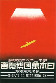 Vintage Japanese industrial exhibition poster -- National Defense Science Exposition - Tokyo/Kanagawa, 1940