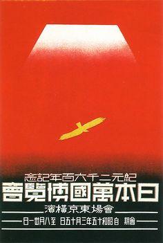 Vintage Japanese industrial expo posters ::: Pink Tentacle