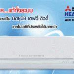 แอร์ Mitsubishi Heavy duty https://www.youtube.com/watch?v=ADQok3UmHG0