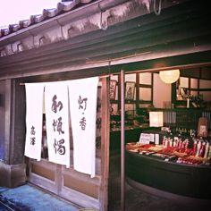 Home Town: Japanese Candle store, Handmade, 高澤蝋燭店, 老舗, 和蝋燭, 石川県, 七尾市