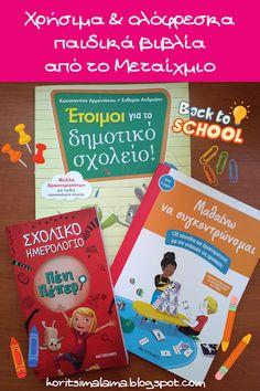 """Στη σημερινή ανάρτηση σας παρουσιάζω 3 βιβλία που μου έστειλε πρόσφατα το Μεταίχμιο, τα οποία είναι σχετικά με σχολεία και με διαβάσματα, τα 2 λίγο διαφορετικά από ό,τι έχουμε δει ως τώρα! Ευχαριστούμε πολύ τις εκδόσεις Μεταίχμιο για τα αντίτυπα.Έτοιμοι για το δημοτικό σχολείο!Το βιβλίο αυτό αποτελείται από φύλλα εργασίας για παιδιά προσχολικής ηλικίας. Τα φύλλα αυτά, δεν έχουν ως βασικό στόχο να """"δουλέψουν"""" το παιδί, αν και είναι μια πολύ καλή ευκαιρία για επανάληψη και εμπέδωση σε πολλούς… About Me Blog, School, Schools"""