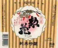 kazu_sanの酒ラベル_4