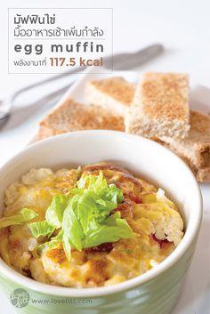 มัฟฟินไข่ มื้ออาหารเช้าเพิ่มกำลัง | Egg Muffin