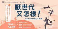 你是「厭世代」嗎?  你是否曾經厭惡這個時代、感嘆生不逢時?   我們工作得這麼用力,可是好像再怎麼努力也沒有希望。  讓人忍不住要問「年輕錯了嗎? 」 我的希望與未來到底在哪裡? Web Layout, Layout Design, Web Design, Graphic Design, Event Banner, Web Banner, Banners, Chinese Posters, Social Media Design