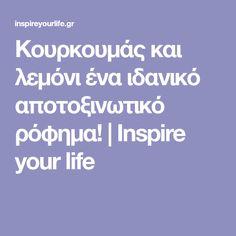 Κουρκουμάς και λεμόνι ένα ιδανικό αποτοξινωτικό ρόφημα! | Inspire your life