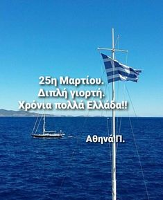Good Morning Good Night, Wonderful Images, The Good Place, Cool Photos, Greece, My Favorite Things, Nice, World, Spring