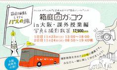 「箱庭のガッコウ」大阪へ上陸! 撮影散策の課外授業だよ|モノコト|箱庭 haconiwa|女子クリエーターのためのライフスタイル作りマガジン