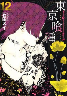 Tokyo Ghoul (東京喰種) manga - Vol 12. What a beautiful cover of Uta