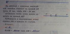 Ответ 27 - Геометрия 7 класс рабочая тетрадь Атанасян