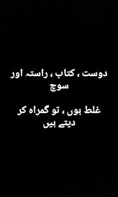 Sae bt h Best Quotes In Urdu, Best Urdu Poetry Images, Ali Quotes, Love Poetry Urdu, Photo Quotes, Urdu Quotes, Poetry Quotes, My Poetry, People Quotes