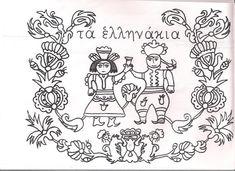 Σκίτσα από τα Ελληνάκια, για ζωγραφική National Days, National Holidays, Spring School, 25 March, Nursery School, Spring Activities, School Lessons, Special Day, Crafts For Kids