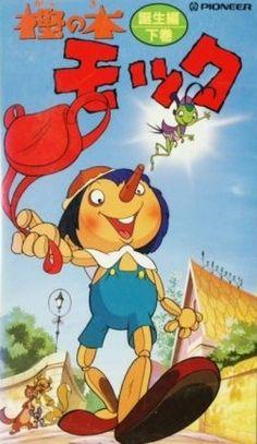Пиноккио / Kashi no Ki Mokku
