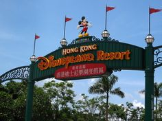 Hong Kong Disney!  It felt small but it was still Disney....a fun place to be.