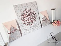 Arabic Calligraphy Art, Arabic Art, Canvas Art Projects, Islamic Wall Decor, Images Esthétiques, Islamic Posters, Islamic Art Pattern, Islamic Paintings, Arab Typography