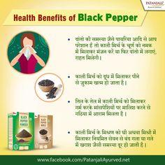 Health Benefits of Black Pepper ✅दांतों की समस्या से राहत मिलती है। ✅जुकाम में बहुत लाभदायक है। ✅गठिया में आराम मिलता है। ✅बंद गला या गले की खराश जैसी समस्या दूर होती है। #PatanjaliProducts #BlackPepper #HealthBenefits - Patanjali Products  IMAGES, GIF, ANIMATED GIF, WALLPAPER, STICKER FOR WHATSAPP & FACEBOOK